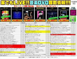 20180509音楽DVD手撒きチラシ表