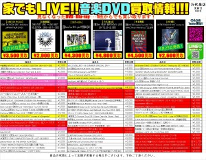20180509音楽DVD手撒きチラシ裏
