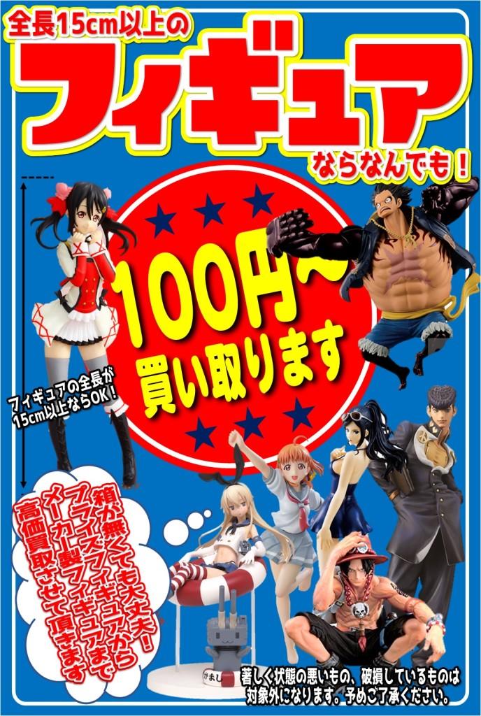 15cm100円