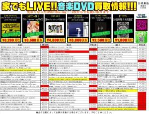 20180620音楽DVD手撒きチラシ裏