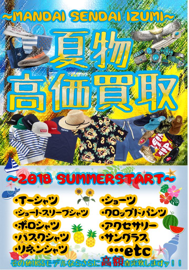 2018年夏物間口の広い告知