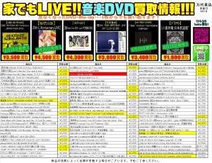 20180607音楽DVD手撒きチラシ裏