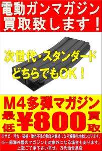 M4マグ買取