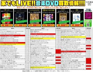 20180620音楽DVD手撒きチラシ表