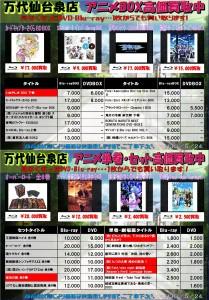 アニメBOXセットチラシ0524