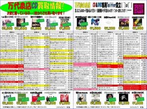 20180611邦楽CD手撒きチラシ