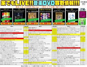 20180607音楽DVD手撒きチラシ表