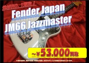 Fender Japan JM66