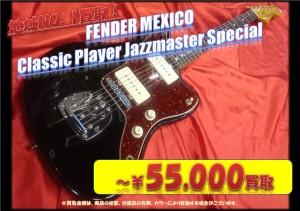 Fender Mex CP Jazzmaster SPL
