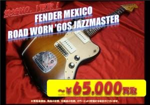 Fender Mex Road Worn 60s Jazzmaster