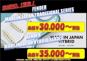 Fender New Made in Japan Series