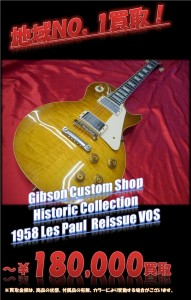 Historic Collection 1958 Les Paul Reissue VOS