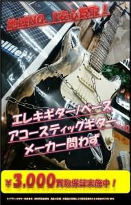 最低¥3,000買取保証チラシ