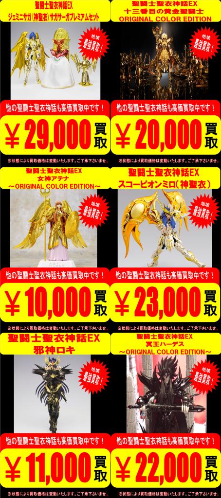 聖闘士単品0521