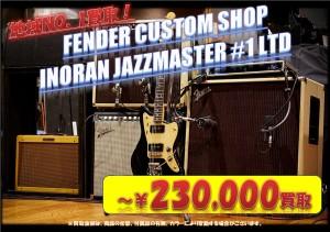 fender cs jazzmaster