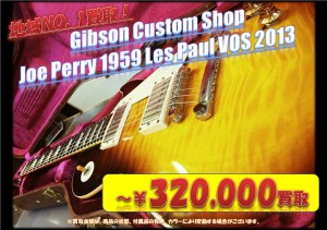 gibson cs joe perry 1959 lp
