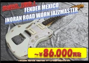 inoran road worn jazzmaster v2