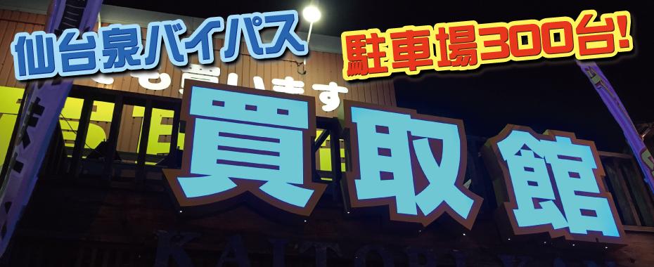 仙台泉バイパス 駐車場300台!!