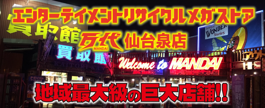 エンターテインメントリサイクルメガストア万代仙台泉店