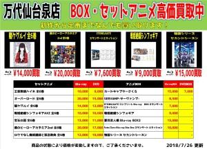 アニメBOXセットチラシ0726
