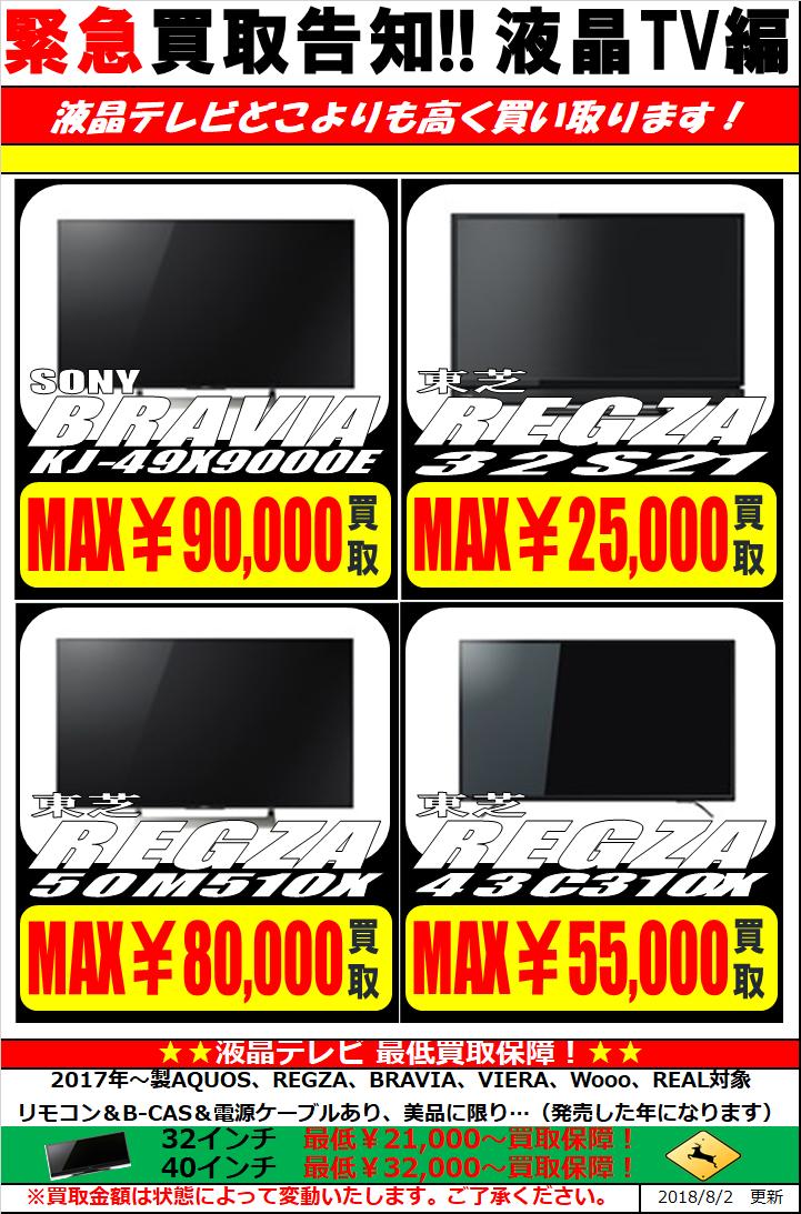 液晶TV1