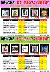 人気アニメチラシ0831