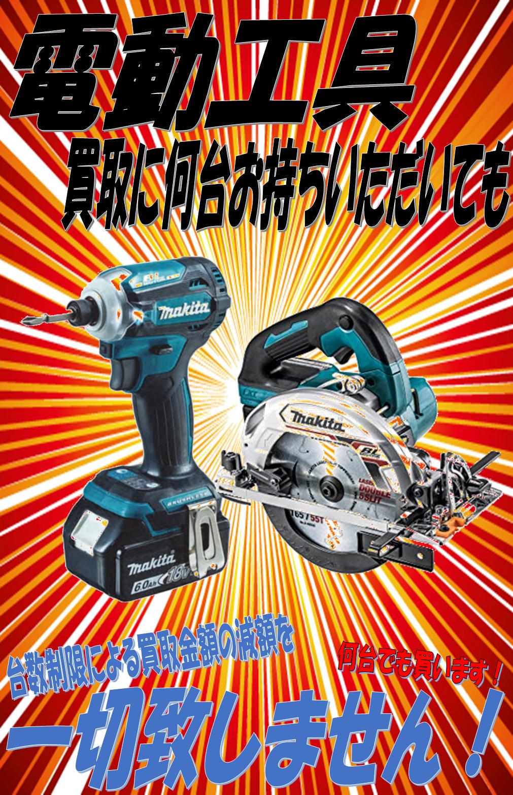 電動工具3