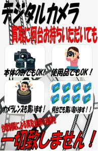 デジタルカメラ3
