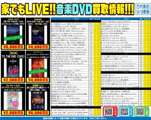 20180827音楽DVD手撒きチラシ裏
