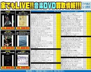 20180827音楽DVD手撒きチラシ表