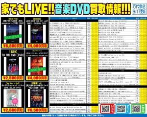 20180917音楽DVD手撒きチラシ裏
